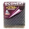 «СЕТКА УЗЕЛКОВАЯ» для мытья посуды EcoNext (ProTex)